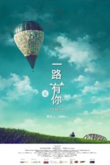 The Journey (2014)
