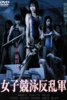 Attack Girls' Swim Team Versus the Undead (2007)