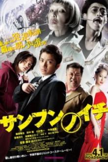One Third (2014)