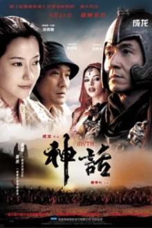 The myth – Il risveglio di un eroe (2005)