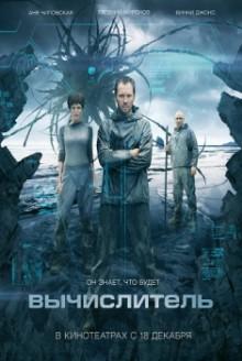 Calculator (2014)