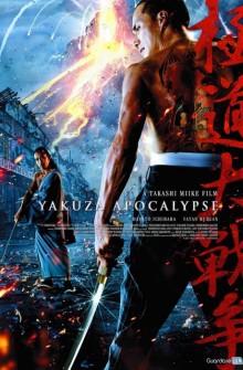 Yakuza Apocalypse: The Great War of the Underworld (2015)
